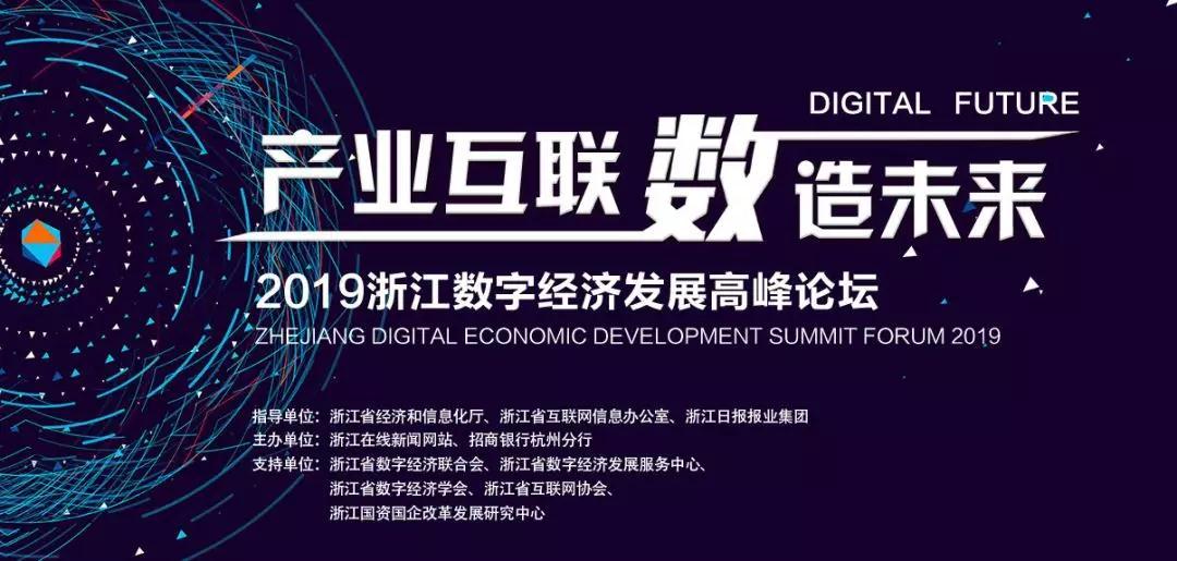 首批2019浙江数字经济优秀案例公布,e签宝榜上有名