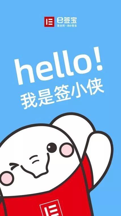 """史上最重吉祥物!e签宝""""签小侠""""正式亮相"""